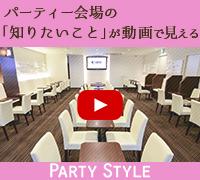 婚活パーティー会場紹介動画、参加者の体験レポートが満載の情報サイト パーティースタイル