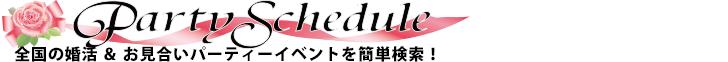 婚活・お見合い情報サイト パーティースケジュール(Party Schedule)