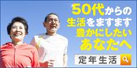 ◆50代からの生活を充実させたい・・・そんなあなたを応援します◆